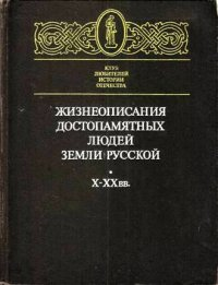 Жизнеописания достопамятных людей земли русской Х-ХХ вв