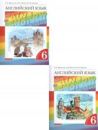 Английский язык 6 класс. Учебник. Rainbow English. Комплект в 2-х частях. ФГОС