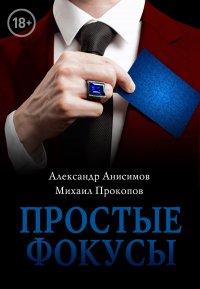 Простые Фокусы, Александр Анисимов, Михаил Прокопов