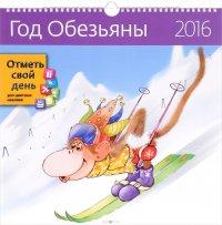 Календарь: КО: Год обезьяны