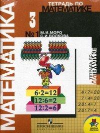 Тетрадь по математике №1. 3 класс