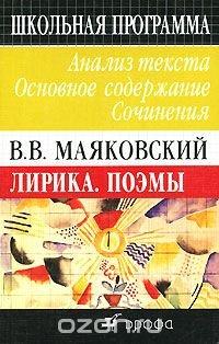 В. В. Маяковский. Лирика. Поэмы
