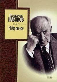 Владимир Набоков. Избранное, Владимир Набоков