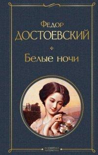 Белые ночи, Федор Михайлович Достоевский