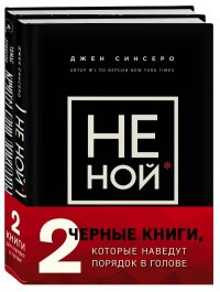 2 черные книги, которые наведут порядок в голове. Подарочный комплект (НЕ НОЙ + Кругом одни психопаты)