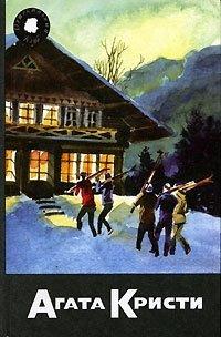 Агата Кристи. Собрание сочинений. Том 48. Книга 1. Мертвецы не катаются на лыжах. Под парусом среди мертвецов. Фантастическое убийство