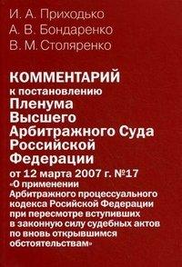 Комментарий к постановлению Пленума Высшего Арбитражного Суда Российской Федерации от 12 марта 2007 г. № 17
