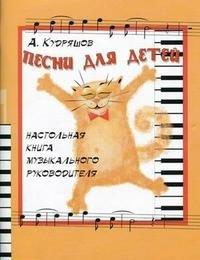 Песни для детей. Настольная книга музыкального руководителя