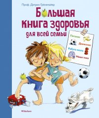 Большая книга здоровья для всей семьи