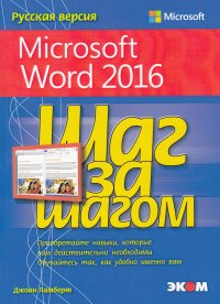 Microsoft Word 2016, Д. Ламберт