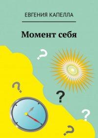 Момент себя - Евгения Капелла