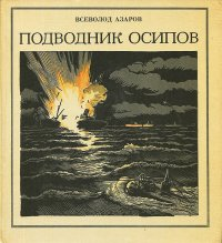 Подводник Осипов