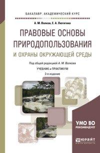Правовые основы природопользования и охраны окружающей среды. Учебник и практикум для академического бакалавриата