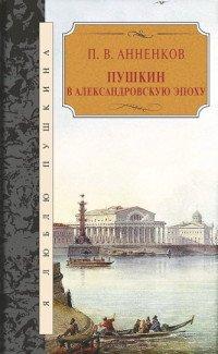 Пушкин в Александровскую эпоху, П. Анненков