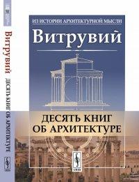 Десять книг об архитектуре. Пер. с лат, Витрувий