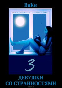 Девушки состранностями. Книга3