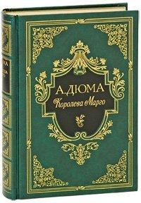 А. Дюма. Собрание сочинений. Двадцать избранных романов. Королева Марго (подарочное издание)