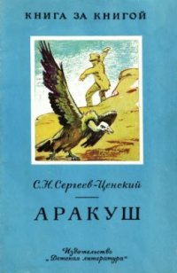 Аракуш, Сергей Николаевич Сергеев-Ценский