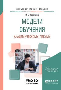 Модели обучения академическому письму. Учебное пособие