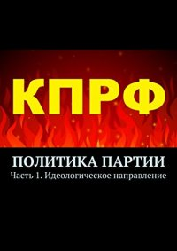 Политика партии, Тимур Воронков