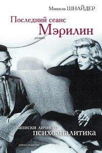 Последний сеанс Мэрилин. Записки личного психоаналитика