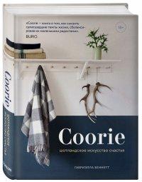 Coorie. Шотландское искусство счастья