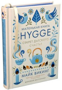 Маленькая книга Hygge. Секрет датского счастья - Майк Викинг