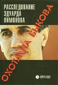 Охота на Быкова. Расследование Эдуарда Лимонова