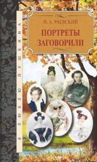 Портреты заговорили, Н. Раевский