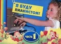 Я буду пианистом! Часть 1