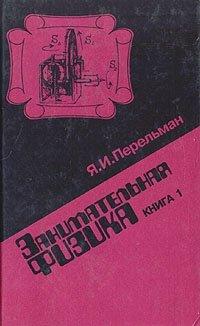 Занимательная физика. В двух книгах. Книга 1
