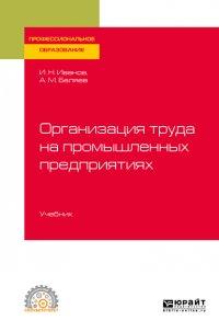 Организация труда на промышленных предприятиях. Учебник для СПО