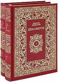 Декамерон (эксклюзивный подарочный комплект из 2 книг)