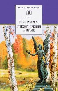 И. С. Тургенев. Стихотворения в прозе