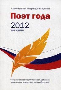 Поэт года 2012. Альманах. Книга 4
