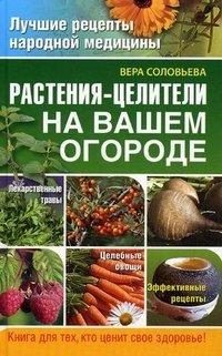 Растения-целители на вашем огороде