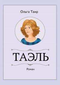 Таэль, Ольга Таир