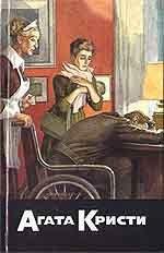 Агата Кристи. Собрание сочинений. Том 15. Причуда. В 16.50 от Паддингтона. Испытание невиновностью