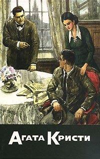 Агата Кристи. Собрание сочинений. Том 22. Хлеб великанов. Неоконченный портрет. Вдали весной
