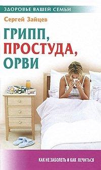 Грипп, простуда, ОРВИ