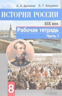 косулина россии тетрадь данилов истории гдз 8 по рабочая