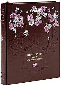Приключения барона фон Мюнхгаузена (эксклюзивное подарочное издание)