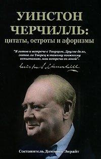 Уинстон Черчилль. Цитаты, остроты и афоризмы