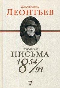 Константин Леонтьев. Избранные письма 1854-1891