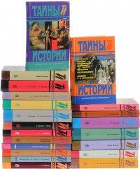 """Серия """"Тайны истории в романах, повестях и документах"""" (комплект из 21 книг)"""