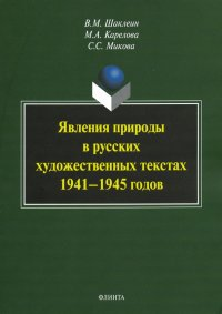 Явления природы в русских художественных текстах 1941-1945 годов