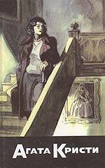 Агата Кристи. Собрание сочинений. Том 42. Элингтонское наследство. Тайна темного подвала. Мертв или жив