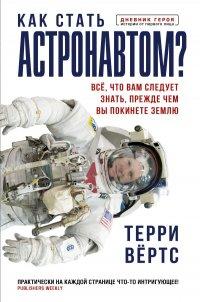 Как стать астронавтом? Все, что вам следует знать, прежде чем вы покинете Землю, Терри Уэйн Вертс