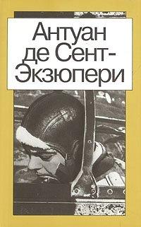Антуан де Сент-Экзюпери. Сочинения в двух томах. Том 1