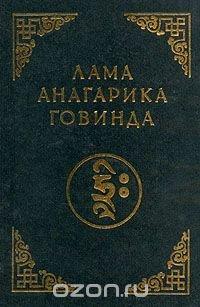 Психология раннего буддизма. Основы тибетского мистицизма